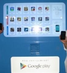 谷歌在日本推出android游戏自动贩卖机